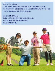 へたっぴゴルフ教室