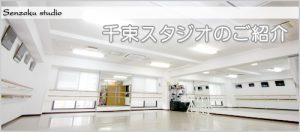 みさきクラシックバレエスタジオ 千束スタジオ