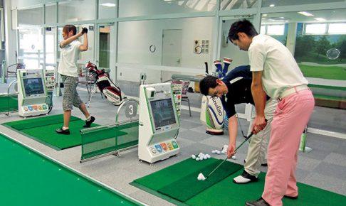 みのるゴルフセンター