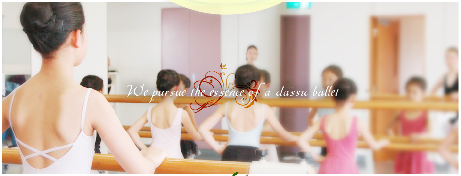 クラシックバレエes