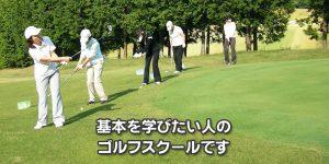 ゴルフスクール東日本