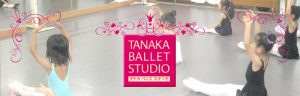 タナカバレエスタジオ