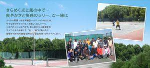 テニスクラブマギーノ