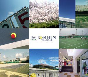 ロイヤルヒル'81テニスクラブ