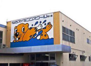仙台スイミングスクール 南小泉校