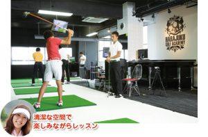 原宿ゴルフアカデミー