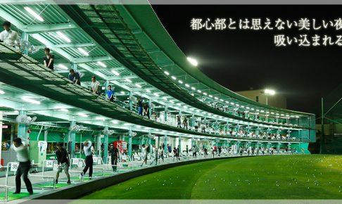 吹田ゴルフセンター
