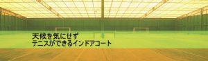 守谷テニスクラブ