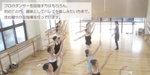 小倉佐知子バレエスタジオ 藤沢本校