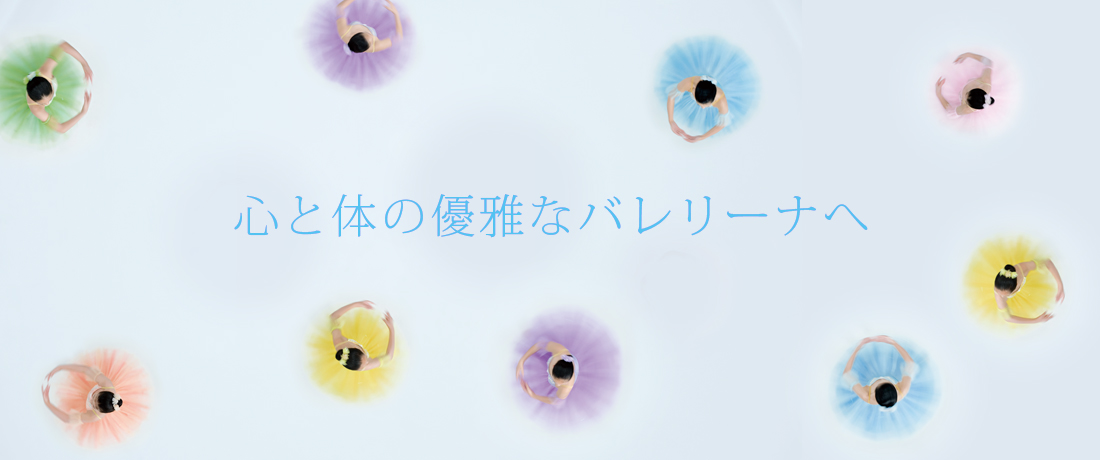 山田くるみバレエスタジオ 恵比寿スタジオ