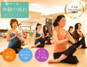 日本フィットネスヨーガ協会 目黒スタジオ
