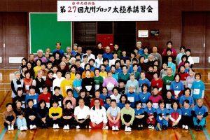 日本中国友好協会福岡県連合会