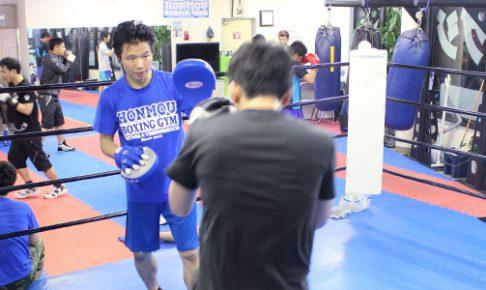本望ボクシングジム
