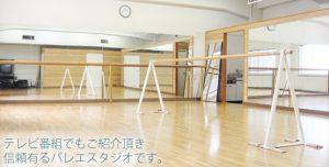 渋谷藤井バレエ