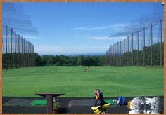 那須高原ゴルフ練習場