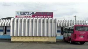 秋田アスレティッククラブ湯沢