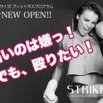 【札幌】キックボクシングジム6選