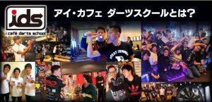 DARTS ACCESSORY SHOP TRANS本通り店