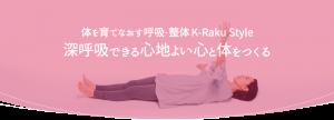 K-Raku style