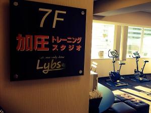 Lybs 中野店