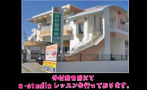 e★studio