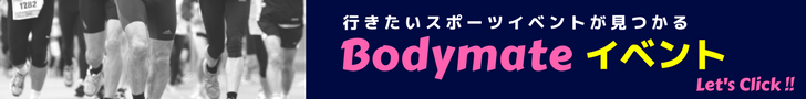 Bodymateイベントバナー