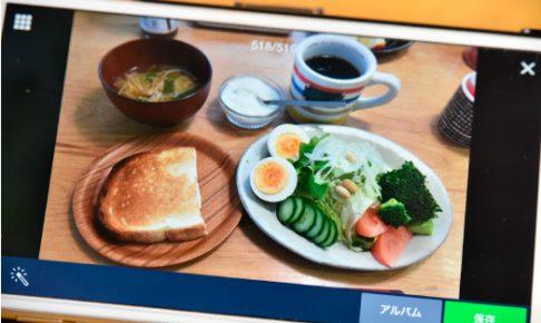 三浦塾ではトレーナーに食事をLINEで送ってもらうようにしている
