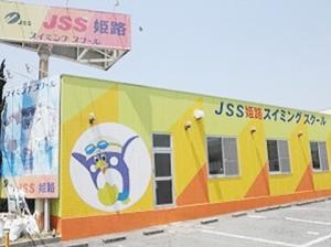 JSS姫路スイミングスクール