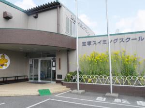 JSS宝塚スイミングスクール