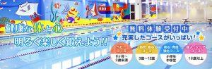 南茨木スイミングスクール