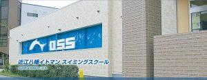 近江八幡イトマンスイミングスクール