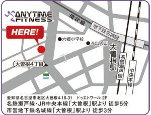 エニタイムフィットネス 大曽根店