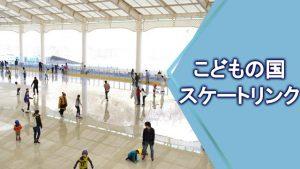 こどもの国アイススケート場