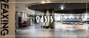 東急スポーツオアシス 梅田店