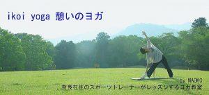ヨガライフ奈良西大寺校