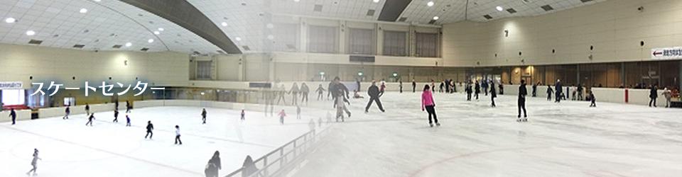 宇都宮市スケートセンター
