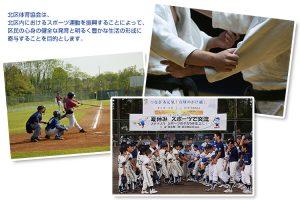 東京都北区体育協会